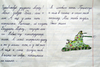 Образец письма Деду Морозу №1