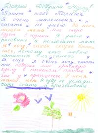Образец письма Деду Морозу №2
