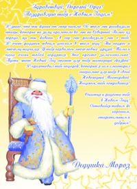 Шаблон письма от Деда Мороза №1