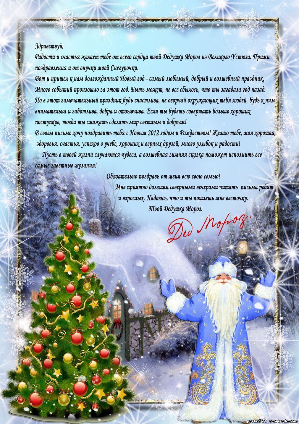 бланк письмо от деда мороза 2015