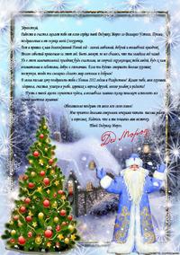 Шаблон письма от Деда Мороза №3